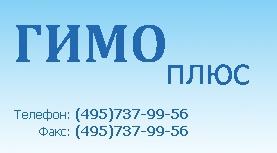 Фирма ГИМО плюс