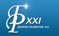 Фирма Бизнес развитие XXI