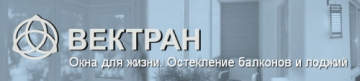 Фирма Вектран