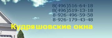 Фирма Кудряшовские окна