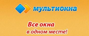 Фирма Мульти Окна
