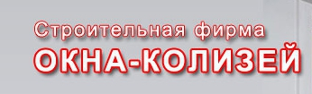 Фирма Окна Колизей