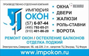 Фирма ИМПЕРИЯ ОКОН
