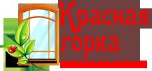Фирма Красная Горка