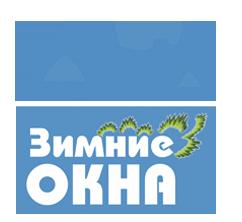 Фирма Зимние Окна