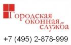 Фирма Городская Оконная Служба