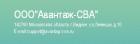 Фирма Авантаж-Сва
