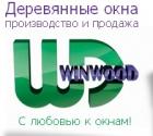 Фирма ВинВуд