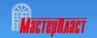 Фирма МастерПласт
