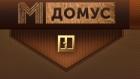 Фирма М-Домус