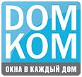 Фирма ДомКом оконные технологии