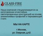 Фирма Гласс Фаер.