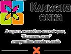 Фирма КЛИМЕНА Окна